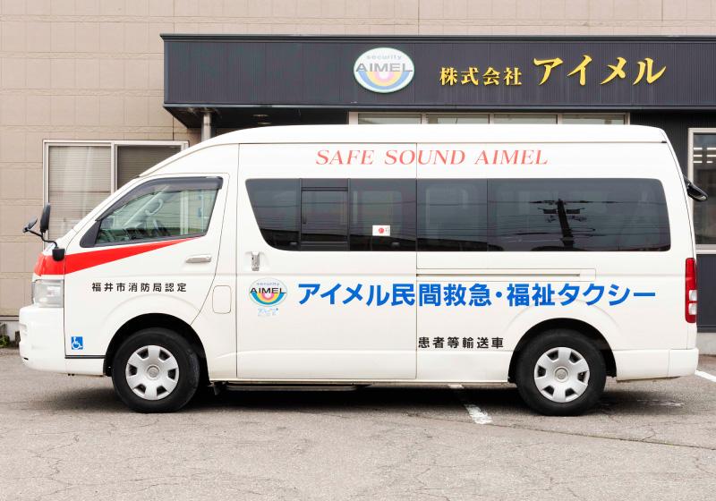 民間 救急車